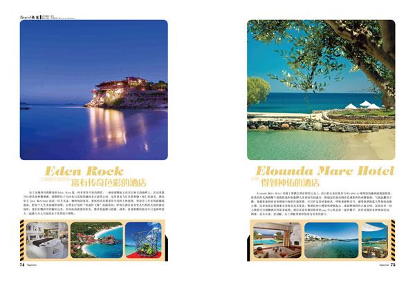 10大浪漫海岛酒店 定制独一无二的奢华夏日